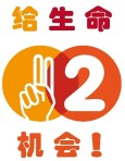2nd chance Logo_Chinese